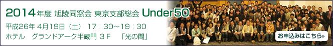 旭陵同窓会 東京支部 2014年 Under50の会