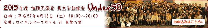 2015 Under50