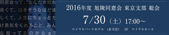 旭陵同窓会 2016年度総会