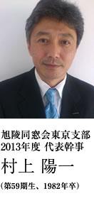 2013年度 代表幹事