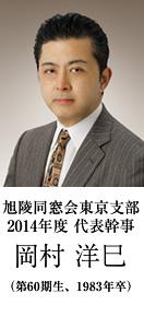 2014 年度 代表幹事