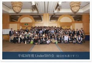 2012年 旭陵同窓会 Under50の会の様子を更新しました。