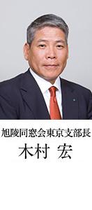 旭陵同窓会 支部長 木村