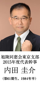 2015 年度 代表幹事