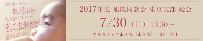 旭陵同窓会 2017