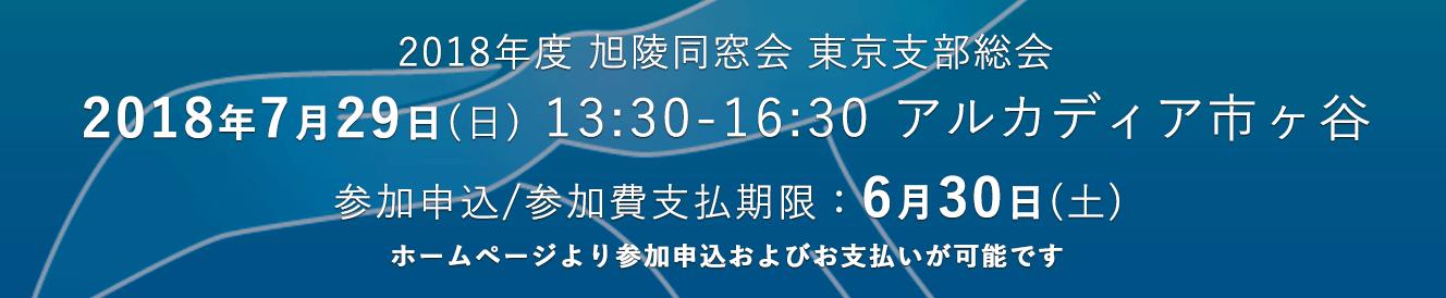 旭陵同窓会 東京支部 総会2018