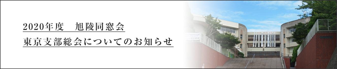 旭陵同窓会 東京支部 総会2020