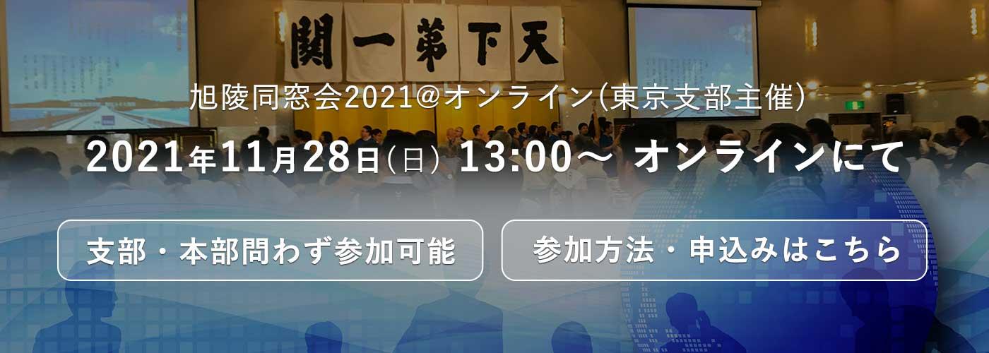 旭陵同窓会2021@オンライン