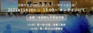 旭陵同窓会2021@オンライン(東京支部主催)